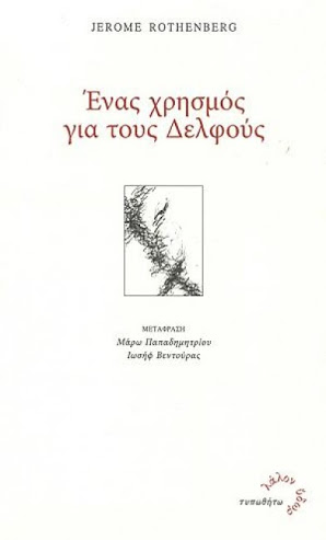 The Cover Of Book An Oracle For Delphi