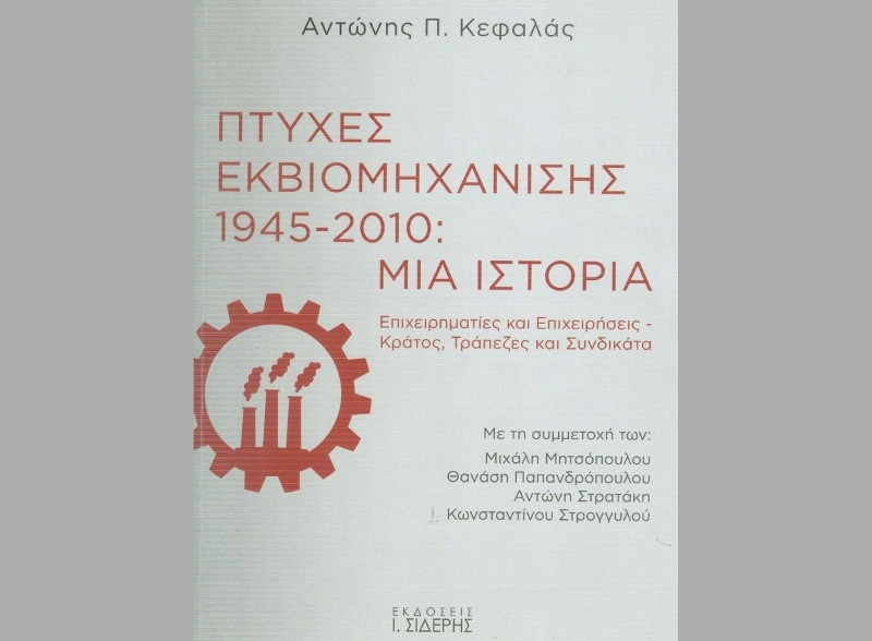 "Book presentation: ""Aspects of Industrialization 1945 - 2010: A History"""