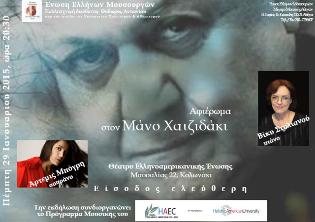 Afissa of a musical tribute to Manos Hatzidakis